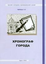 Черкас Т.Г. Хронограф города