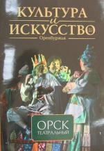 Культура и искусство Оренбуржья № 2. 2009 года