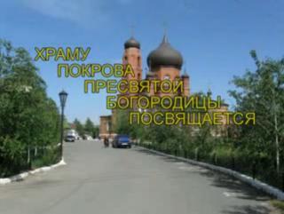 Храму Покрова Пресвятой Богородицы посвящается