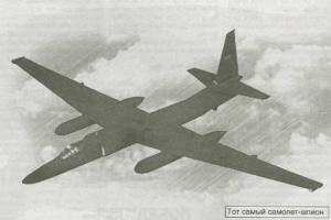 Самолёт-шпион U-2