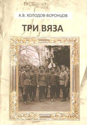 Книга История Казаков